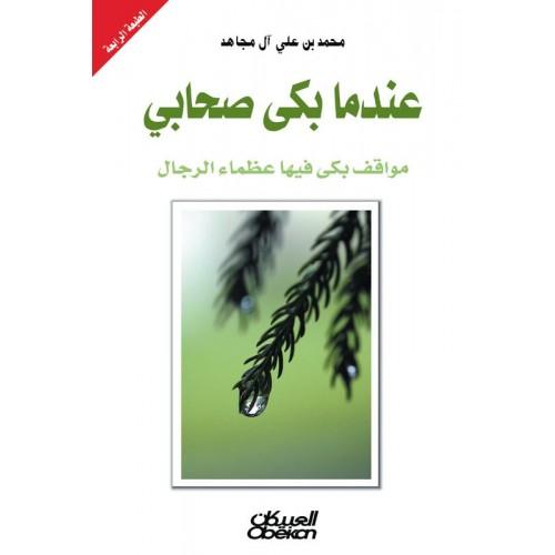 عندما بكى صحابي   الكتب العربية