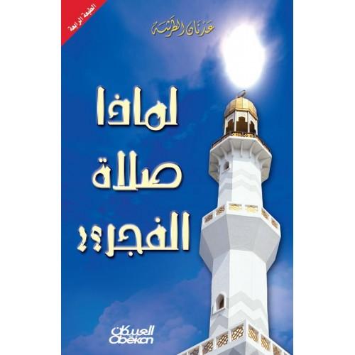 لماذا صلاة الفجر   الكتب العربية