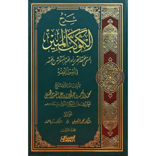 شرح الكوكب المنير المسمى بمختصر التحرير   الكتب العربية