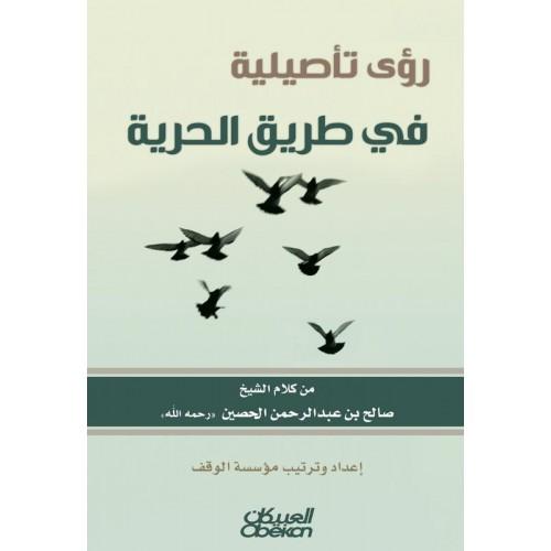 رؤى تأصيلية في طريق الحرية   الكتب العربية