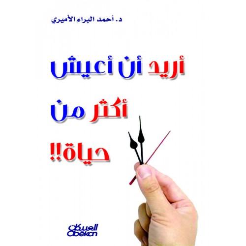 أريد أن أعيش أكثر من حياة   الكتب العربية