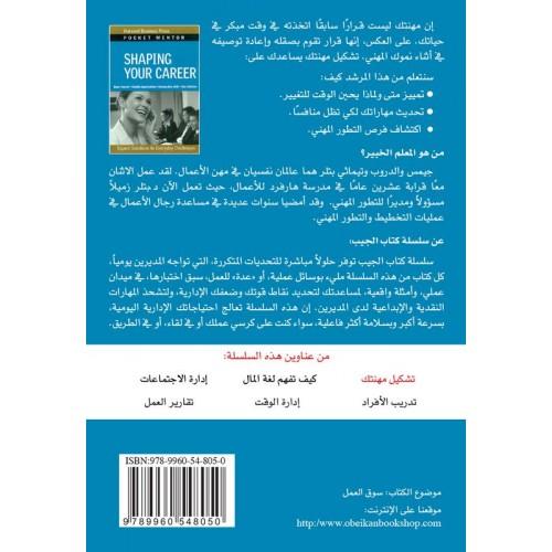 تشكيل مهنتك    الكتب العربية