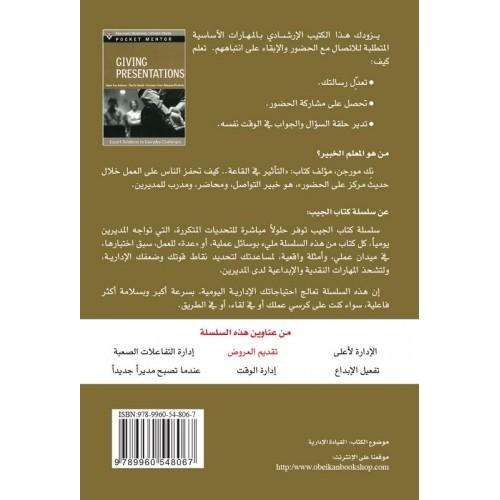 تقديم العروض حلول من الخبراء لتحديات يومية الكتب العربية