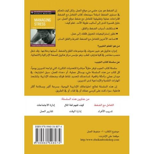 التعامل مع الضغط    حلول من الخبراء لتحديات يومية الكتب العربية