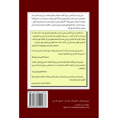 ماذا تقول كي تحصل علي ما تريد؟    الكتب العربية