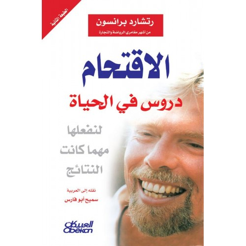 الاقتحام  دروس في الحياة لنفعلها مهما كانت النتائج الكتب العربية