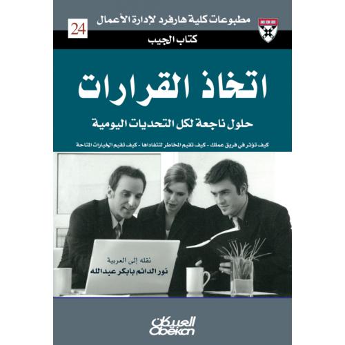 اتخاذ القرارات حلول من الخبراء لتحديات يومية الكتب العربية