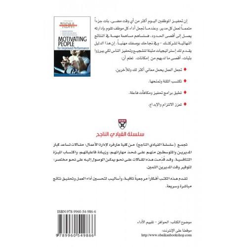 القيادي الناجح    تحفيز الموظفين للحصول على أداء أفضل الكتب العربية