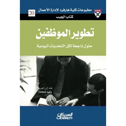 تطوير الموظفين حلول من الخبراء لتحديات يومية الكتب العربية