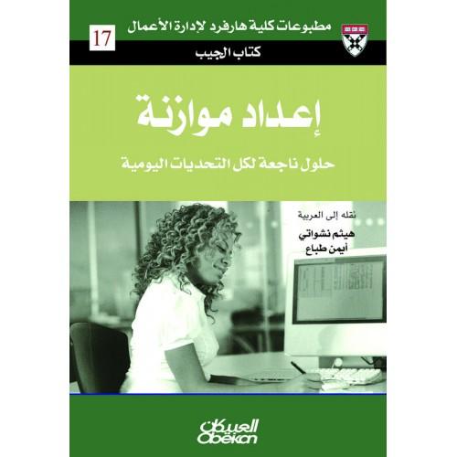 إعداد موازنة حلول من الخبراء لتحديات يومية الكتب العربية