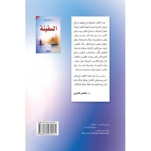 السفينة   الكتب العربية