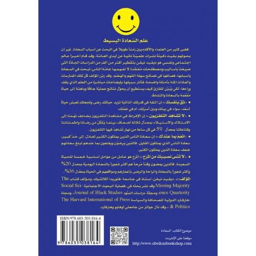 مئة سر بسيط من أسرار السعداء  ماذا تعلم العلماء عنها؟ وكيف تستطيع أنت أن تستفيد منها؟ الكتب العربية