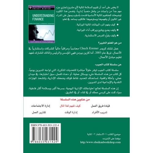كيف تفهم لغة المال؟    الكتب العربية