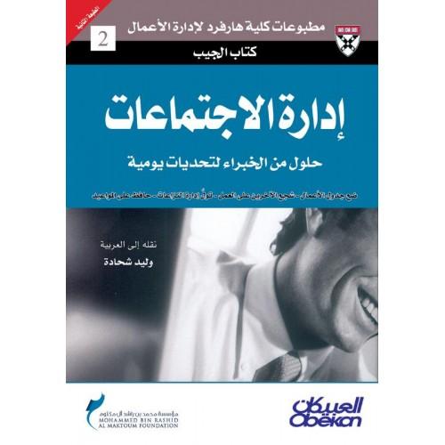 إدارة الاجتماعات حلول من الخبراء لتحديات يومية الكتب العربية