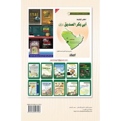 أطلس الخليفة أبي بكر الصديق رضي الله عنه   الكتب العربية