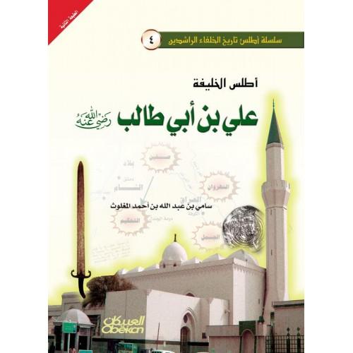 أطلس الخليفة علي بن أبي طالب رضي الله عنه   الكتب العربية
