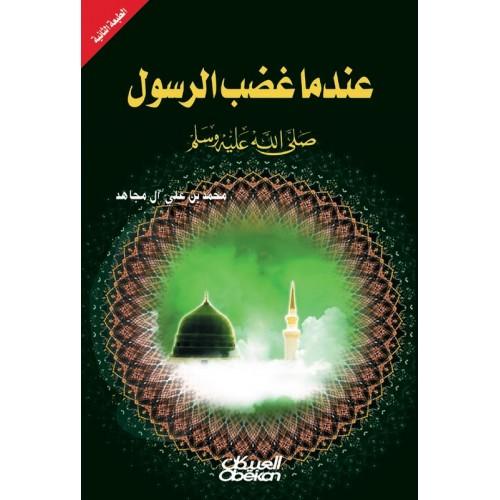 عندما غضب الرسول صلى الله عليه وسلم   الكتب العربية