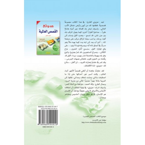 من روائع القصص العالمية - الجزء الثاني   الكتب العربية