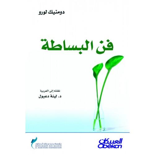 فن البساطة   الكتب العربية