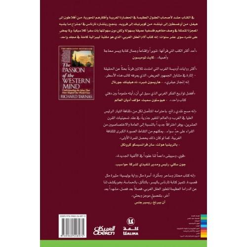 آلام العقل الغربي   الكتب العربية
