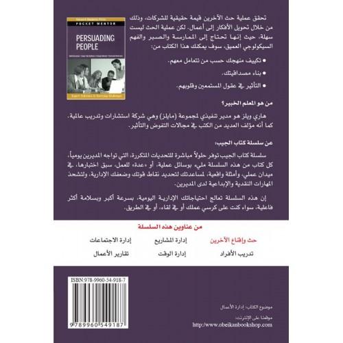 حث وإقناع الآخرين حلول من الخبراء لتحديات يومية الكتب العربية