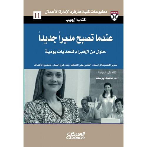 عندما تصبح مديرًا جديدًا حلول من الخبراء لتحديات يومية الكتب العربية