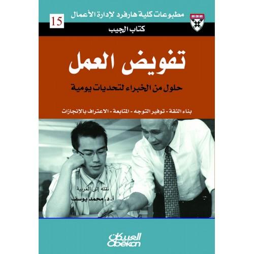 تفويض العمل حلول من الخبراء لتحديات يومية الكتب العربية