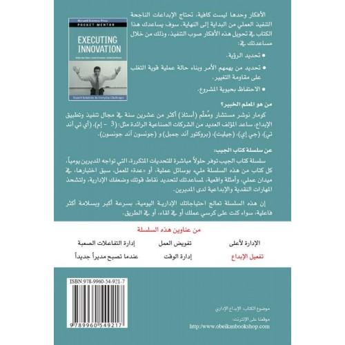 تفعيل الإبداع حلول من الخبراء لتحديات يومية الكتب العربية