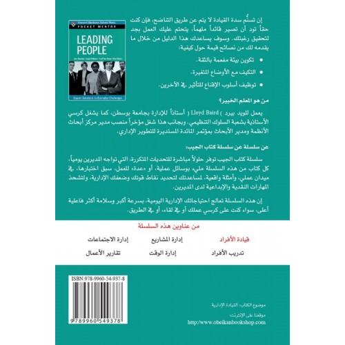 قيادة الأفراد حلول من الخبراء لتحديات يومية الكتب العربية