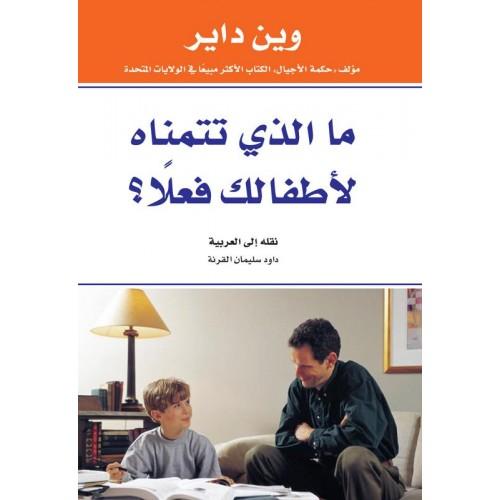 ما الذي تتمناه لأطفالك فعلًا؟  الكتب العربية