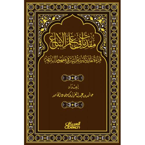مقدمات في علم الإتباع قراءة نقدية استقرائية في مفهوم البدعة الكتب العربية