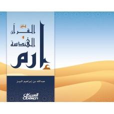 إرم بين القرآن والهندسة  الكتب العربية