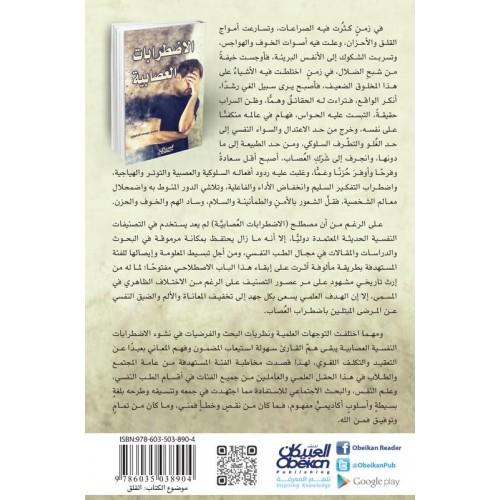 الإضطرابات العصابية  الكتب العربية