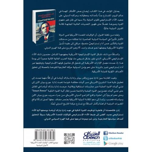 الأداء الإستراتيجي الأمريكي بعد العام 2008 إدارة باراك أوباما أنموذجًا الكتب العربية