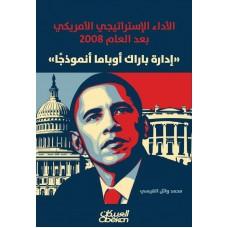الأداء الإستراتيجي الأمريكي بعد العام 2008 إدارة باراك أوباما أنموذجًا