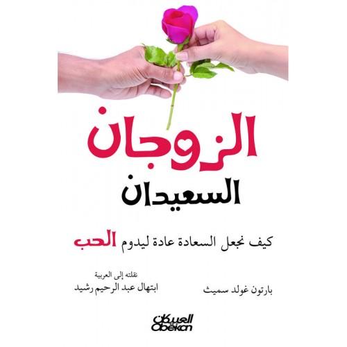 الزوجان السعيدان  كيف نجعل السعادة عادة ليدوم الحب الكتب العربية