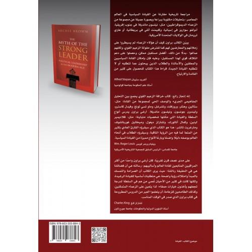 خرافة الزعيم القوي  القيادة السياسية في العصر الحديث الكتب العربية