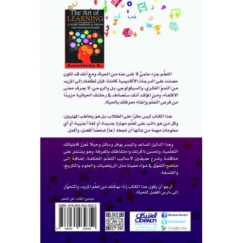فن التعلم  دليل ميسر لتحسين أساليب التعلم الكتب العربية