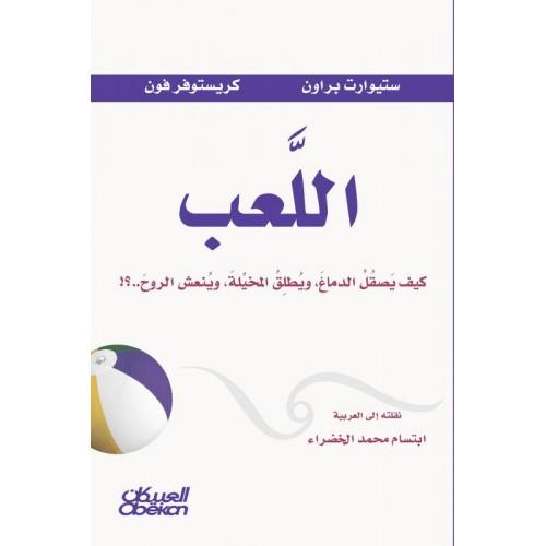 اللعب  كيف يصقل الدماع ويطلق المخيله وينعش الروح   الكتب العربية