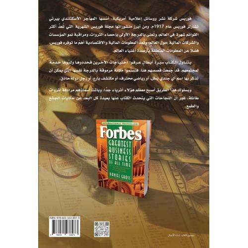 فوربس أعظم قصص الأعمال على مر العصور الكتب العربية