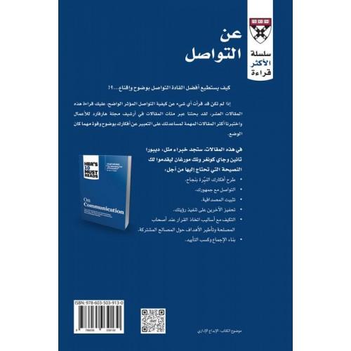 عن التواصل سلسلة الأكثر قراءة الكتب العربية