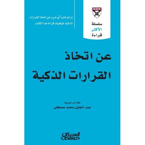 عن اتخاذ القرارات الذكية سلسلة الأكثر قراءة الكتب العربية