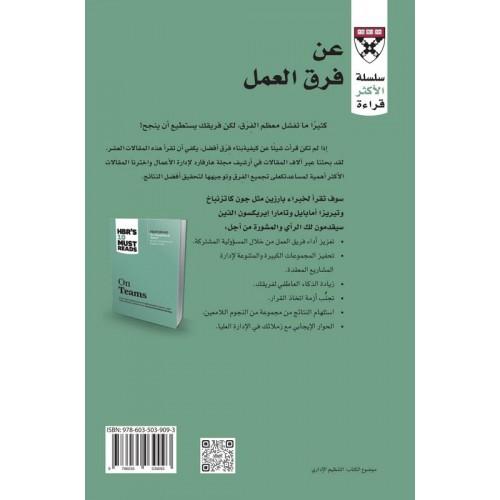 عن فرق العمل  سلسلة الأكثر قراءة الكتب العربية