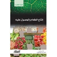 إنتاج الطعام والحصول عليه   سلسله الحياه الخضراء