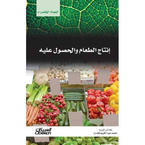 إنتاج الطعام والحصول عليه   سلسله الحياه الخضراء الكتب العربية