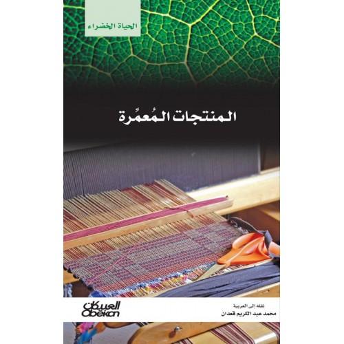 المنتجات المعمرة  سلسله الحياه الخضراء الكتب العربية