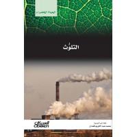 التلوث   سلسله الحياه الخضراء