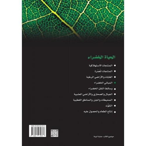 المباني الخضراء  سلسله الحياه الخضراء الكتب العربية