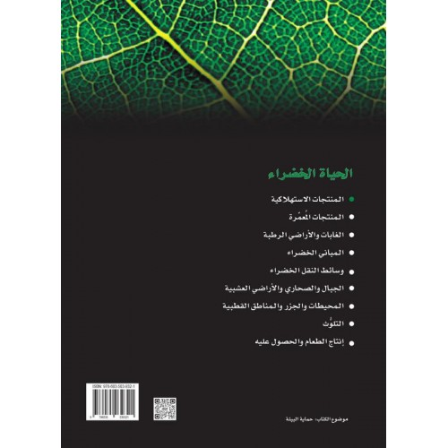 المنتجات الاستهلاكية  سلسله الحياه الخضراء الكتب العربية