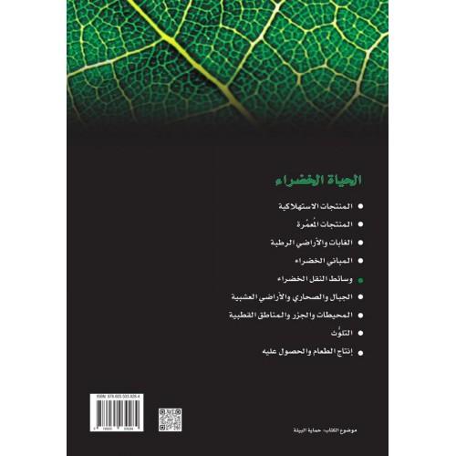 وسائط النقل الخضراء   سلسله الحياه الخضراء الكتب العربية